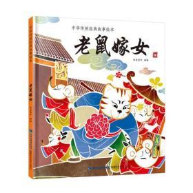 老鼠嫁女(中华传统经典故事绘本)