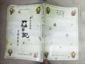 蔡志忠漫画:庄子学——自然的箫声(2)