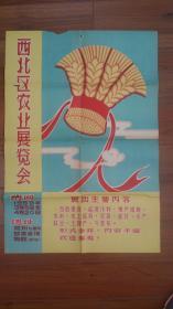 大跃进史料画:西北区农业展览会(兰州1959)宣传画