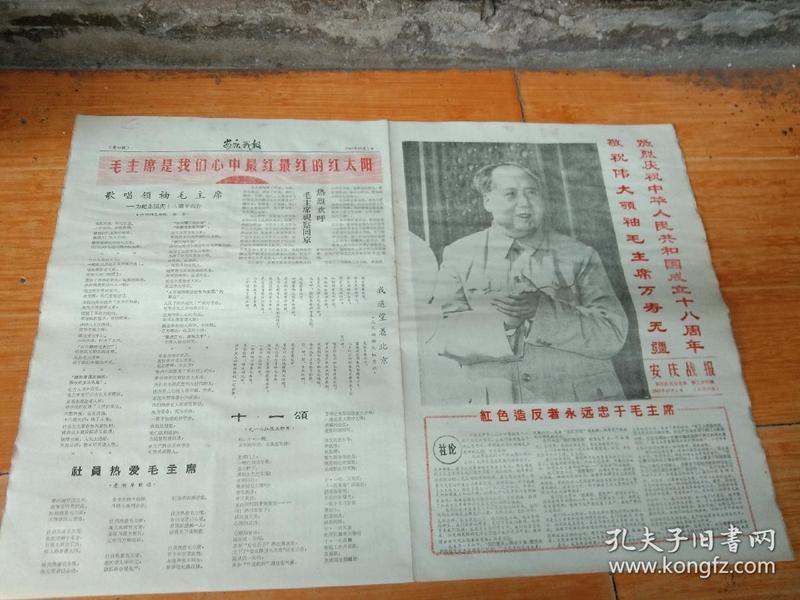 安庆战报,庆祝中华人民共和国成立十八周年