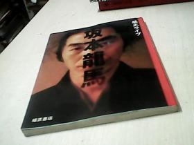 坂本龙马(历史ライブ)【日文原版】