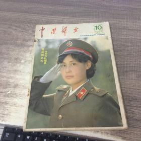 中国妇女1984年第10期