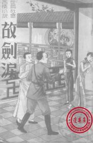 故剑泪-1941年版-(复印本)
