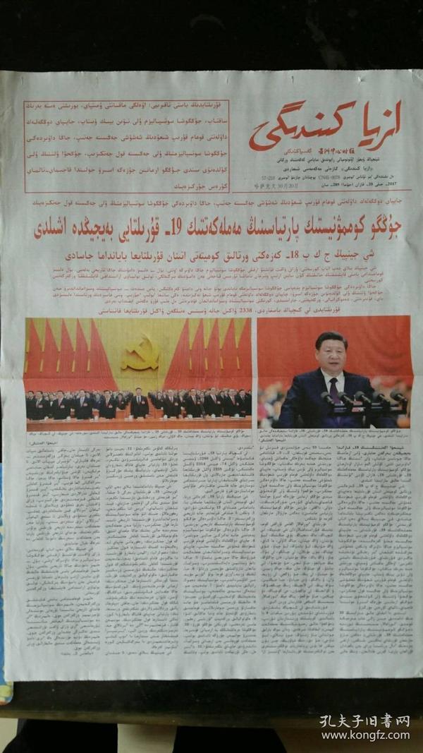 亚洲中心时报(哈萨克文) 2017年10月20日【万众一心开拓进取把新时代中国特色社会主义推向前进】