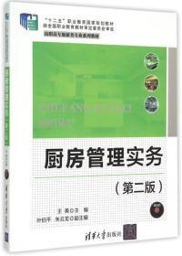 厨房管理实务/十二五职业教育国家规划教材
