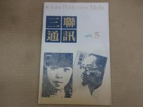 三联通讯 1982年第5期(总第20期)