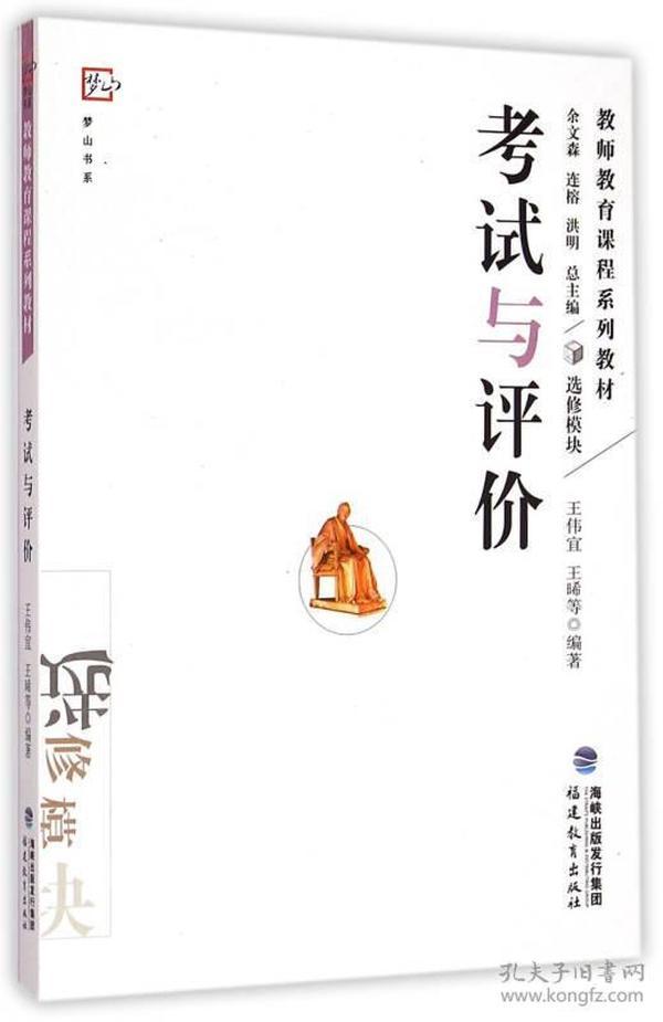 梦山书系·教师教育课程系列教材:考试与评价