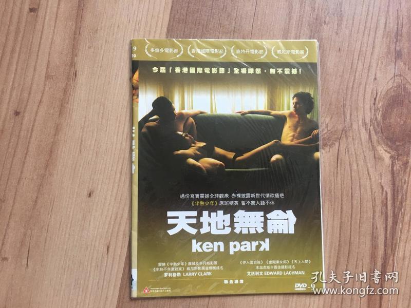 软精装电影dvd:天地无伦 ken park/ 导演: 拉里克拉克