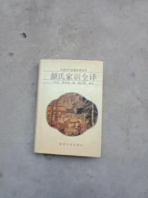 颜氏家训全译(32开精装本)