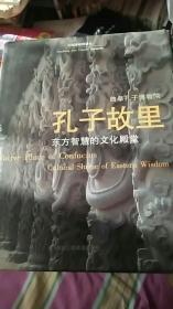 孔子故里-东方智慧的文化殿堂