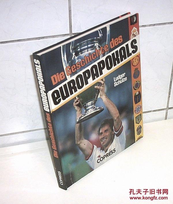 硬精原版欧洲冠军杯画册