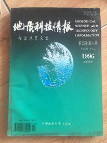 地质科技情报  1995 总第57期
