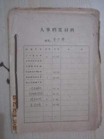 【老资料】五六十年代河南省平顶山特区个人材料一份:1963年工人登记表、职工卡片、65年索要证明材料、1966年四清运动职工登记表、1959年小组鉴定(手写材料多份)、奖励卡片等一册材料