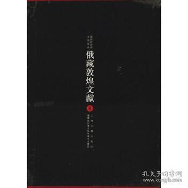 俄藏敦煌文献 9(8开精装 全一册)