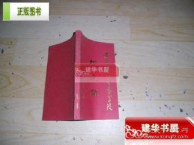 延安鲁迅文艺学院校友录 1938-1945 中国延安鲁艺校友会编 带每个校友的通讯地址及联系方式和邮编 DD1