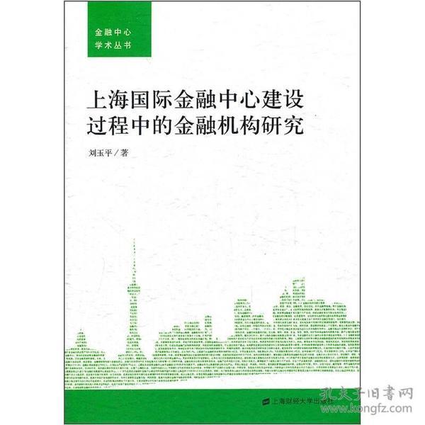 上海国际金融中心建设过程中的金融机构研究