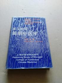 英汉对照简明中医学