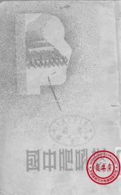 怒吼吧中国-1937年版-(复印本)