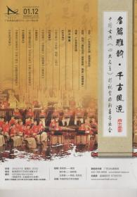 名篇雅韵.千古风流-中国古典《四大名著》影视金曲新春音乐会——节目单