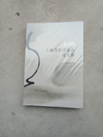 2016 上海书学讨论会论文集  16开软精装未拆封