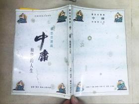 蔡志忠漫画:中庸——和谐的人生