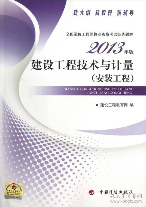 2013——建设工程技术与计量(安装工程)