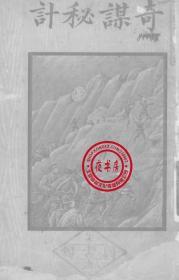 奇谋秘计-1923年版-(复印本)