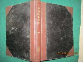 中国农业科学 1960年(1--6期) 创刊号(原农业科学通讯)合订本