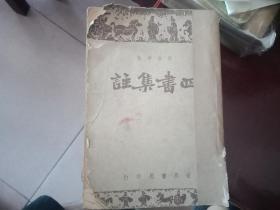 民国36年再版   四书集注   1厚本全