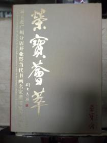 荣宝荟萃——荣宝斋广州分店开业暨当代书画名家邀请展作品集