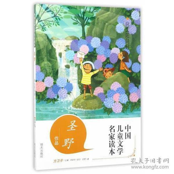 9787533292003向太阳问好-中国儿童文学名家读本