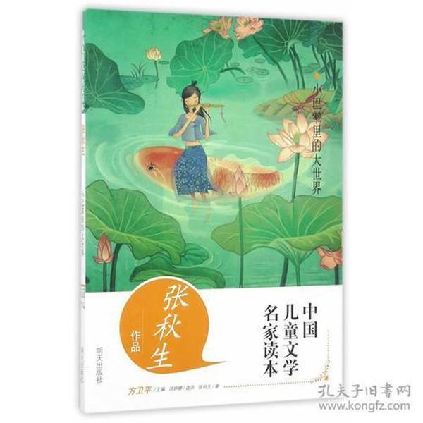 9787533291990小巴掌里的大世界-中国儿童文学名家读本