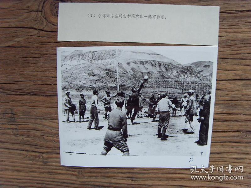 1979年新华社老照片:【※ 朱德在延安和八路军战士们,一起打排球※】