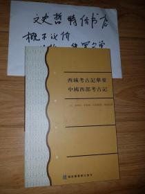 西域考古记举要 中国西部考古记(16开 全一册)