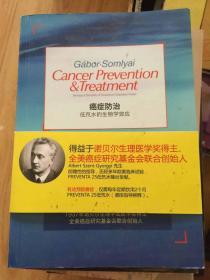 《癌症防治 : 低氘水的生物学效应》