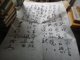 著名剧作家、诗人、湖北作协主席 骆文 书法