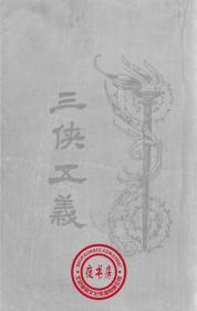 三侠五义-1933年版-(复印本)
