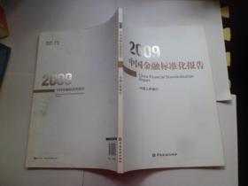 2009中国金融标准化报告