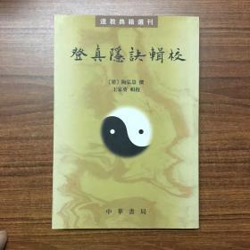 登真隐诀辑校:道教典籍选刊