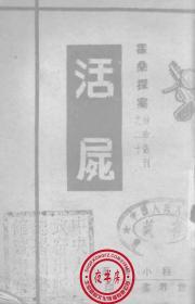 活尸-1947年版-(复印本)-霍桑探案袖珍丛刊