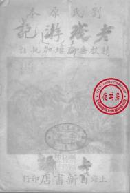 甲种批注老残游记-1937年版-(复印本)