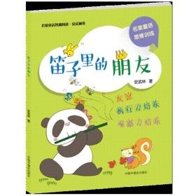 【正版】名家童话智趣阅读·安武林卷:笛子里的朋友
