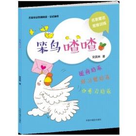 笨鸟喳喳-名家童话思维训练