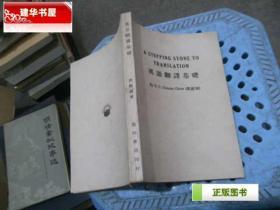 英语翻译基础【中英文】/民国36年初版  DD3