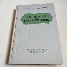 俄文版:地质学与土壤学 56年精装版,印量800册
