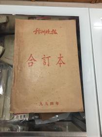 赣州晚报(1994年合订本)试刊号创刊号