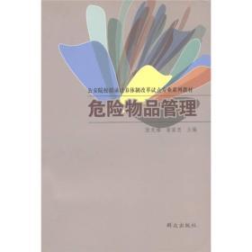 孔夫子旧书网--9787501445103危险物品管理