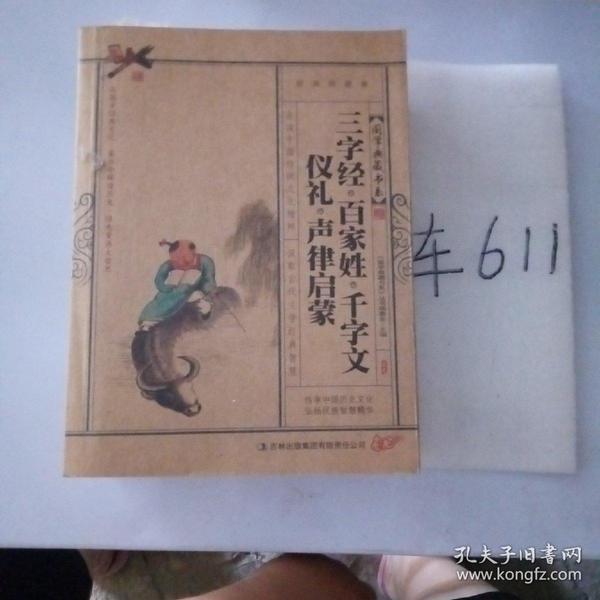 青花典藏:三字经·百家姓·千字文·仪礼·声律启蒙(珍藏版)