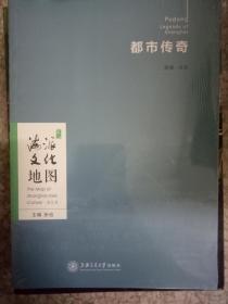 【现货~】海派文化地图:都市传奇9787313180131