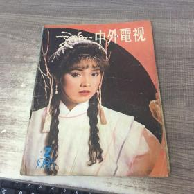 中外电视1985年第2期